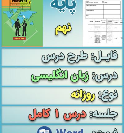 دانلود طرح درس روزانه زبان نهم درس 1 کامل