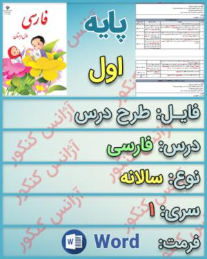 دانلود طرح درس سالانه فارسی دوم دبستان