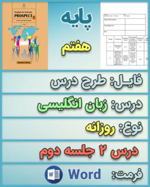 طرح درس روزانه زبان هفتم درس دوم جلسه دوم