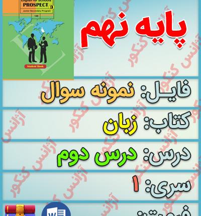 درس 2 زبان نهم