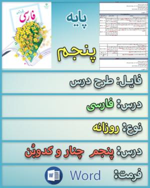 دانلود طرح درس روزانه فارسی پنجم درس 5