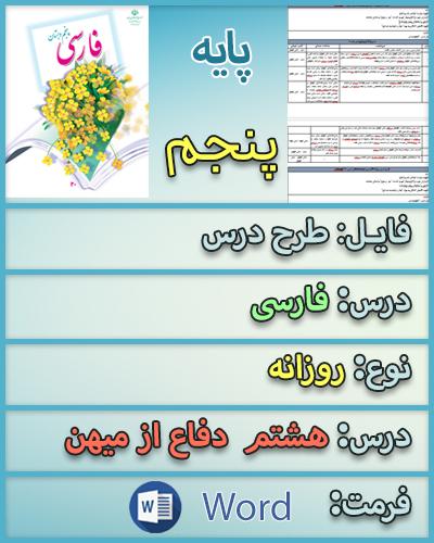 دانلود طرح درس روزانه فارسی پنجم درس هشتم