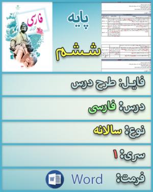 دانلود طرح سالانه فارسی ششم