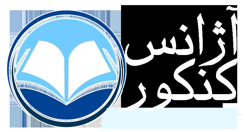 آژانس کنکور