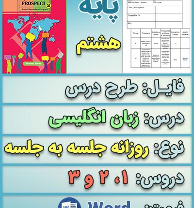 طرح درس روزانه زبان سه درس اول