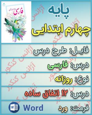 طرح درس روزانه فارسی چهارم درس ۱۲ اتفاق ساده