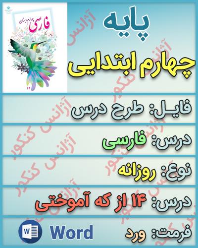 طرح درس روزانه فارسی چهارم درس ۱۴ از که آموختی