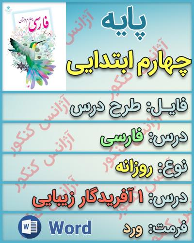 طرح درس روزانه فارسی چهارم ابتدایی درس 1