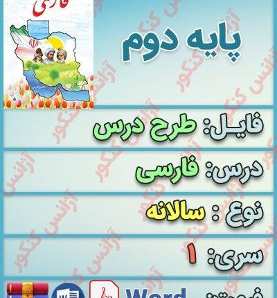 طرح درس سالانه فارسی دوم ابتدایی