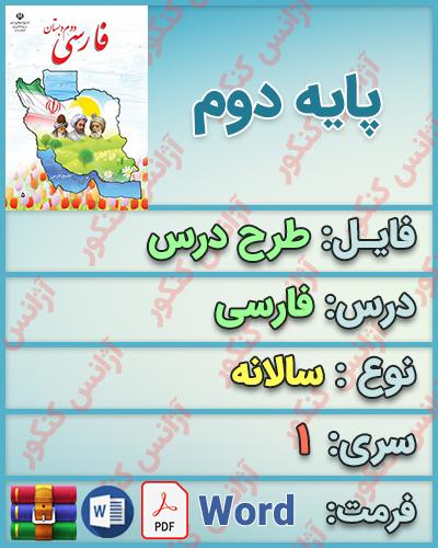 دانلود طرح درس سالانه فارسی برای دوم ابتدایی