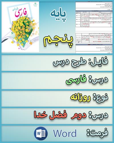 دانلود طرح درس روزانه فارسی پنجم فضل خدا