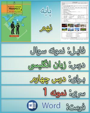 دانلود نمونه سوال درس 4 زبان نهم