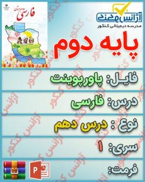 دانلود پاورپوینت فارسی دوم ابتدایی درس دهم