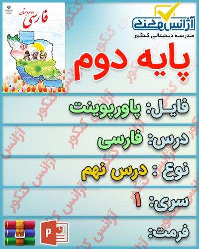 دانلود پاورپوینت فارسی دوم ابتدایی درس نهم