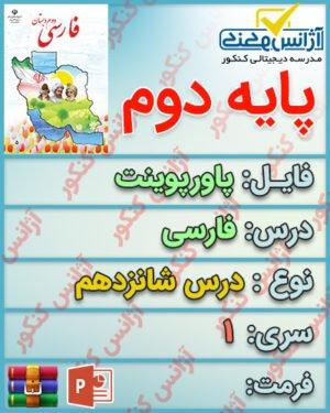 پاورپوینت فارسی دوم ابتدایی درس شانزدهم