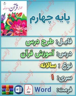 دانلود طرح درس سالانه قرآن چهارم ابتدایی