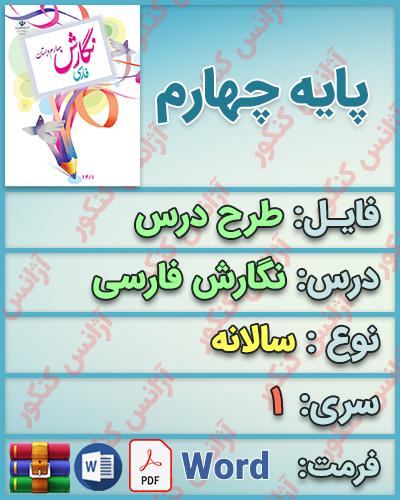 دانلود طرح درس سالانه نگارش فارسی چهارم ابتدایی