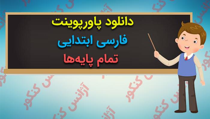دانلود پاورپوینت فارسی ابتدایی تمام پایهها