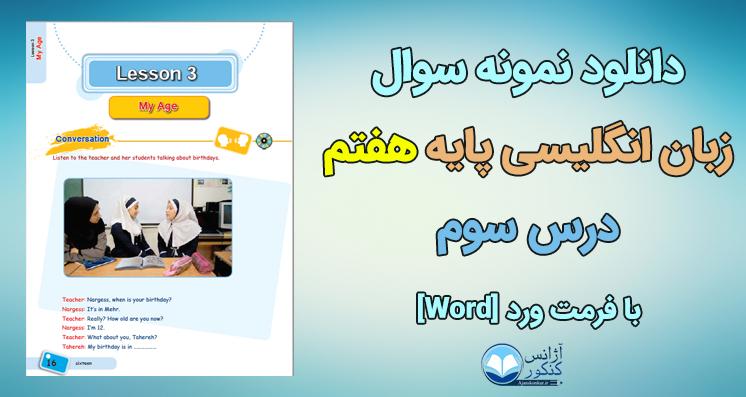 دانلود نمونه سوال امتحانی زبان هفتم درس 3