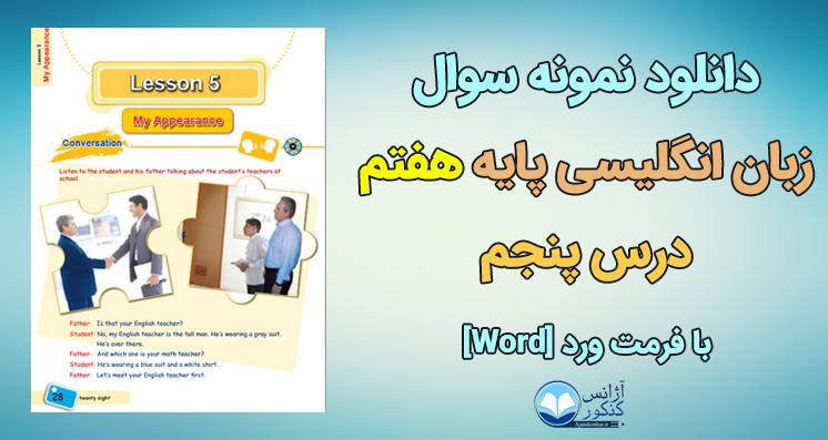دانلود نمونه سوال امتحانی زبان هفتم درس 5