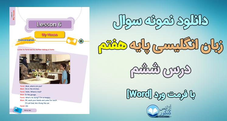دانلود نمونه سوال امتحانی زبان هفتم درس 6