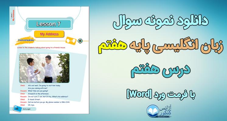 دانلود نمونه سوال امتحانی زبان هفتم درس 7