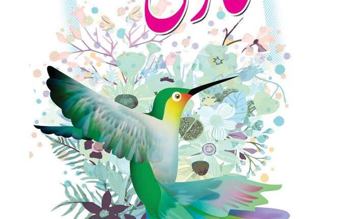 دانلود پاورپوینت فارسی چهارم ابتدایی