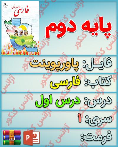 دانلود پاورپوینت فارسی دوم ابتدایی درس 1
