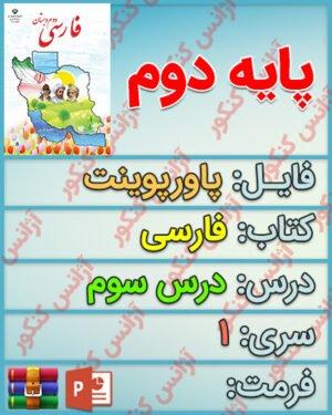 پاورپوینت فارسی دوم ابتدایی درس سوم