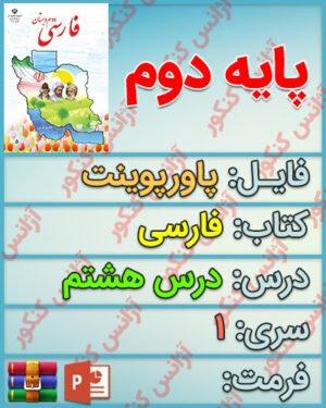 دانلود پاورپوینت فارسی دوم ابتدایی درس 8